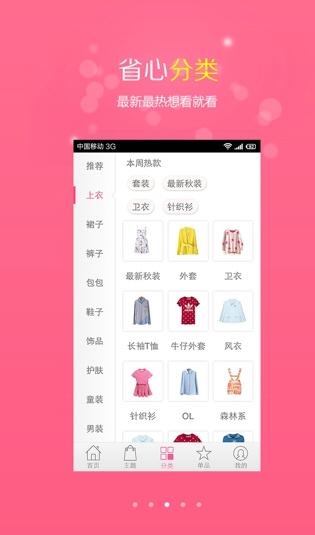美丽衣橱V2.5.3官方安卓版截图2