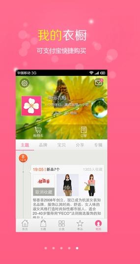 美丽衣橱V2.5.3官方安卓版截图3