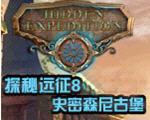 探秘远征8:史密森尼古堡中文典藏版
