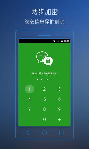 微信锁Miniv1.0 安卓版截图0