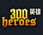 300英雄无限视距