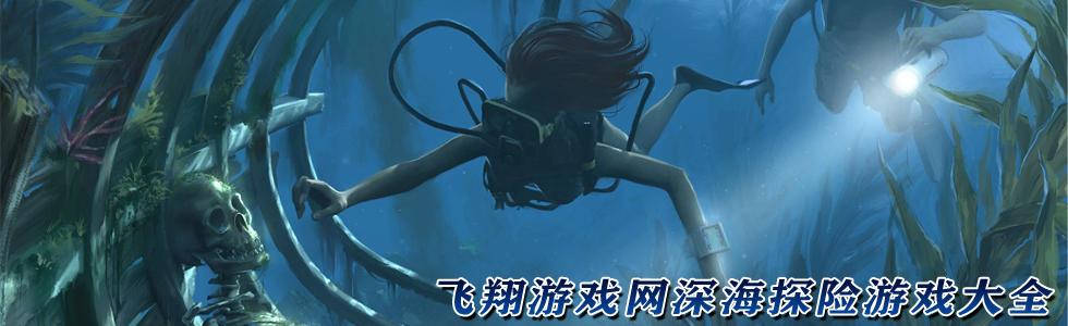 深海探险游戏