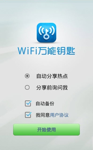WiFi万能钥匙安卓版4.1.2官方最新版截图0