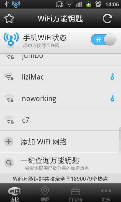WiFi�f能�匙安卓版4.1.2官方最新版截�D2