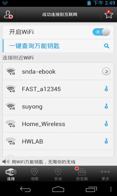 WiFi�f能�匙安卓版4.1.2官方最新版截�D1