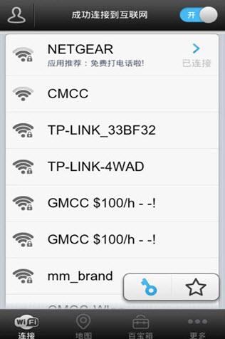 WiFi万能钥匙安卓版4.1.2官方最新版截图3