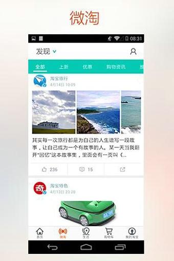 手机淘宝安卓版v7.7.3官方最新版截图0