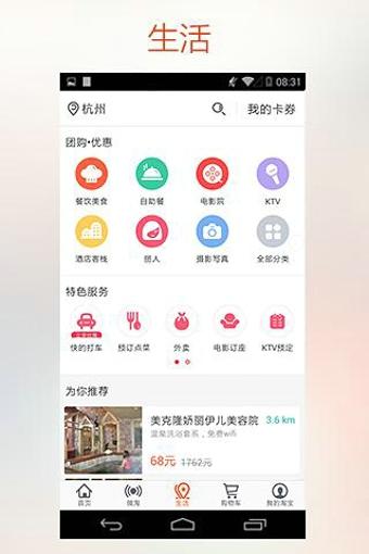 手机淘宝安卓版v7.7.3官方最新版截图2