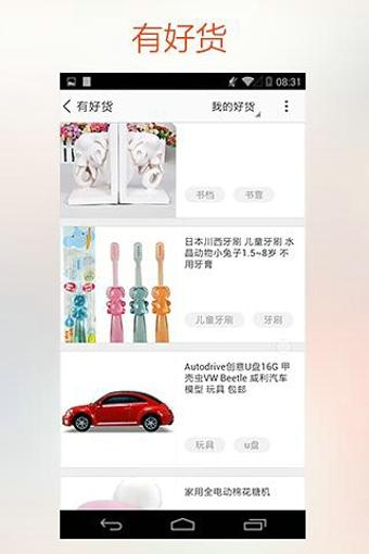 手机淘宝安卓版v7.7.3官方最新版截图3