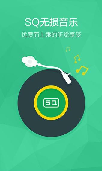 手机QQ音乐安卓版V6.0.1.8官方最新版截图1
