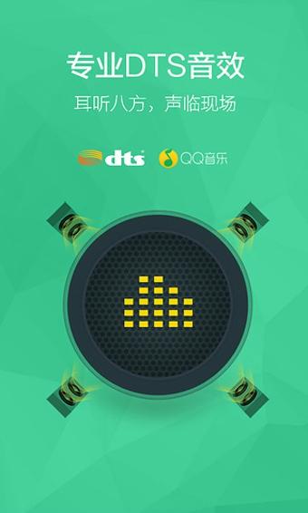 手机QQ音乐安卓版V6.0.1.8官方最新版截图2