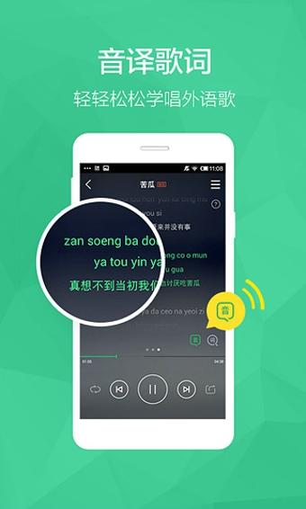手机QQ音乐安卓版V6.0.1.8官方最新版截图3