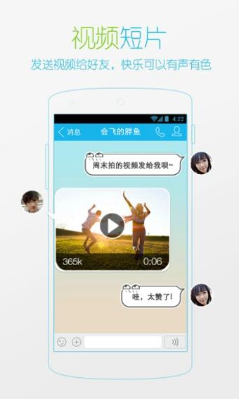 手机QQ2016安卓版v6.5.8 最新版截图1