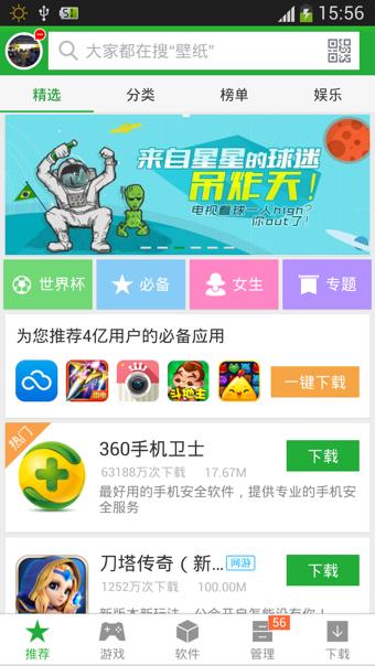 360手机助手安卓版V3.3.65官方最新版截图2