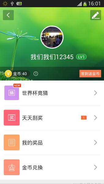 360手機助手安卓版V3.3.65官方最新版截圖3
