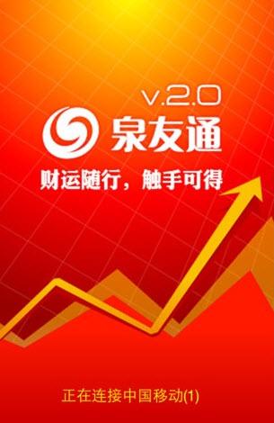 方正证券泉友通手机炒股软件V5.5.1.11 安卓版截图0