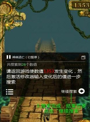 烧饼游戏修改器V3.1 官方最新版截图2