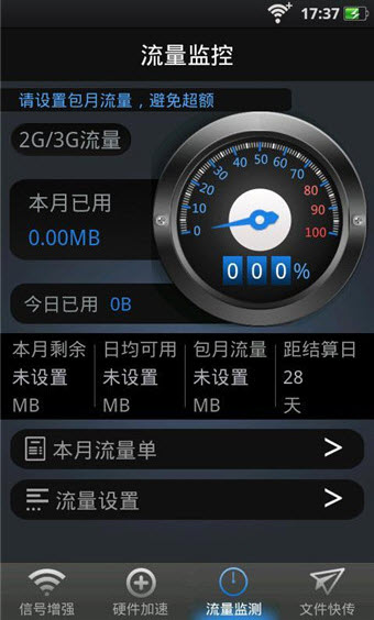 wifi信号增强器安卓版V12.9.5官方最新版截图0