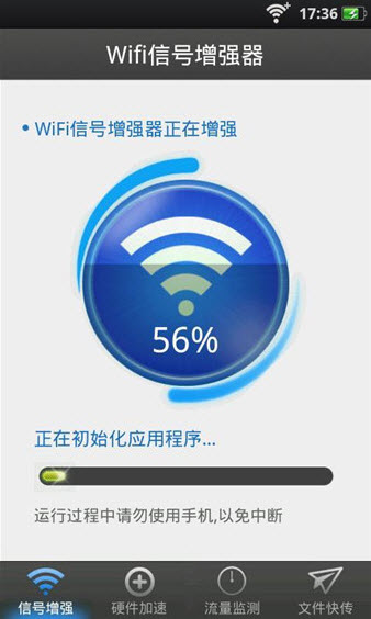 wifi信号增强器安卓版V12.9.5官方最新版截图1