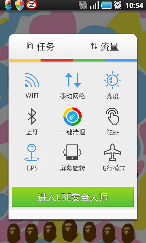LBE安全大师for Androidv6.1.1928 简体中文版截图0