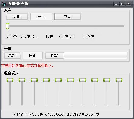 pc2phone-v1.0.0.2