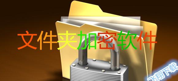 文件夹加密软件