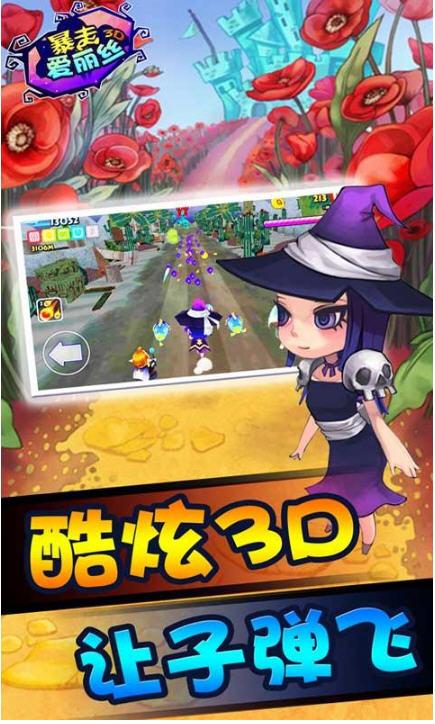 3D暴走爱丽丝V1.0截图3