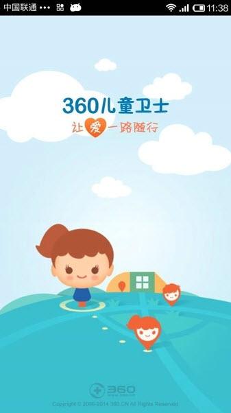360儿童卫士v2.5.1.1641 安卓版截图0