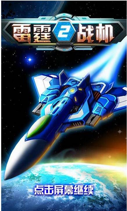 雷霆战机2完美版截图0