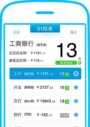 51信用卡管家V7.6.1安卓版截图2