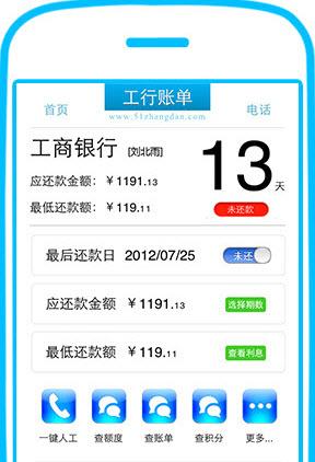 51信用卡管家V7.6.1安卓版截图1