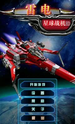雷电星球战机HD破解版截图0
