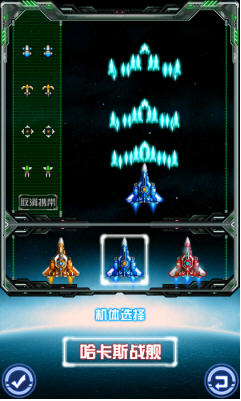 雷电星球战机HD破解版截图2