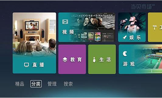 当贝市场tv版V4.1.4 简体中文官方安装版截图0