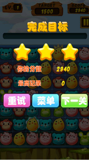 开心萌萌哒消消乐V4.11截图3