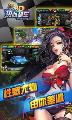 3D热血飙车V0.6.2截图2