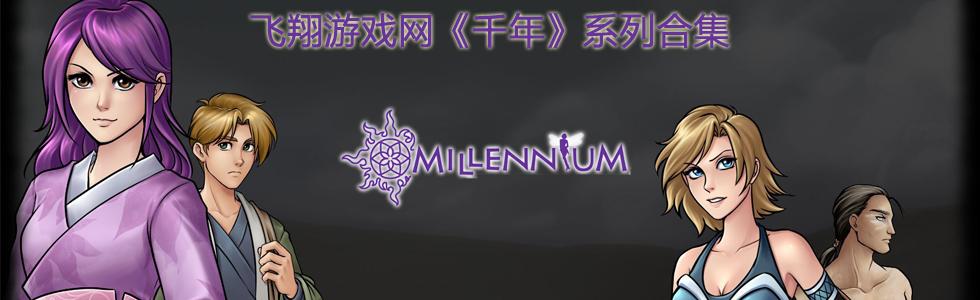 千年系列RPG游戏下载_千年系列合集