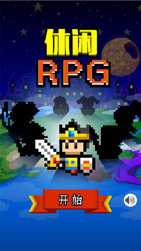 休闲的RPG汉化版截图0