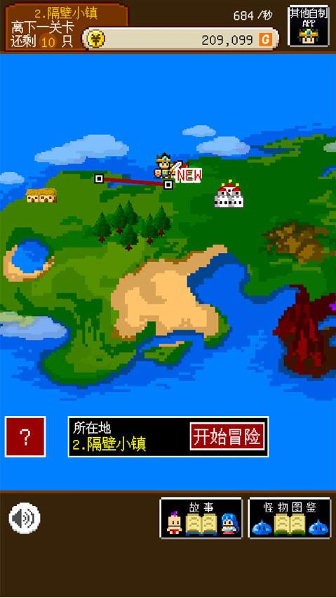 休闲的RPG汉化版截图2