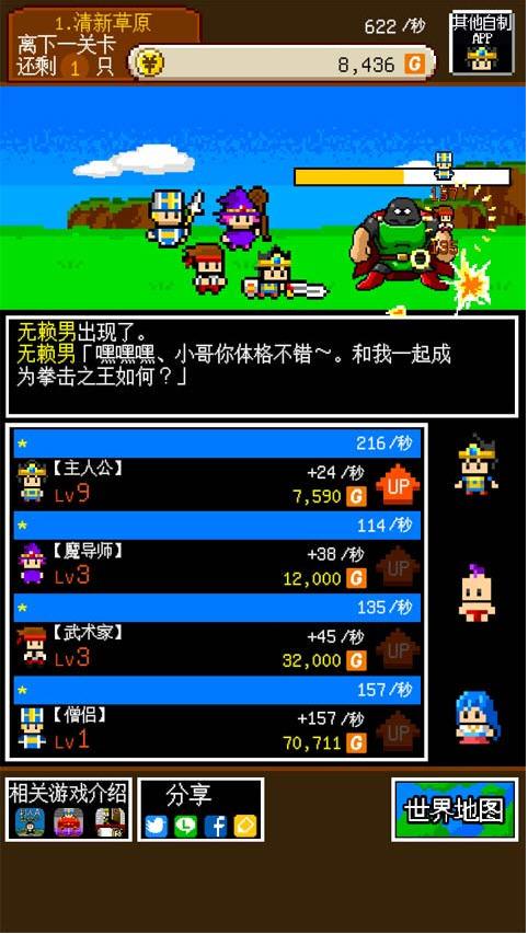 休闲的RPG汉化版截图3