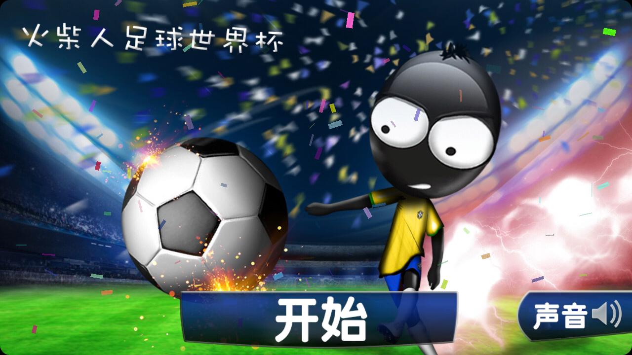 火柴人足球世界杯v3.0截图0