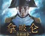 拿破仑:全面战争中文版