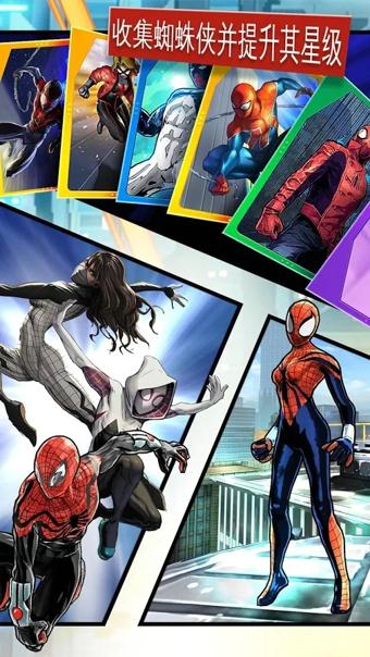 蜘蛛侠极限v1.2.0h截图0