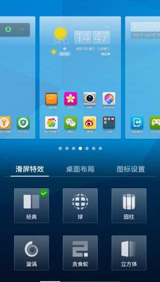 360手机桌面安卓版V7.1.2官方最新版截图0