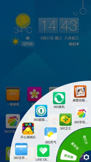 360手机桌面安卓版V7.1.2官方最新版截图1