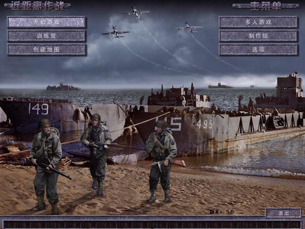 近距离作战5:诺曼底登陆截图0