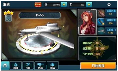 3D空战英豪V1.0截图1