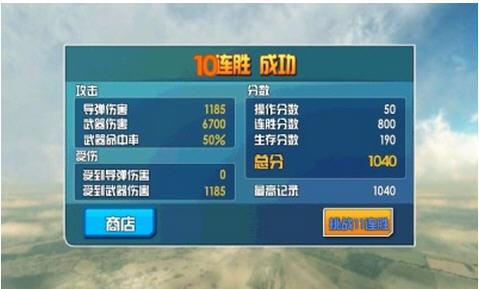 3D空战英豪V1.0截图2