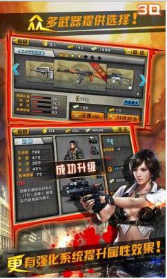 3D火线狙击破解版截图1