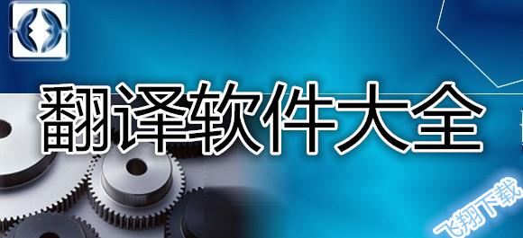 翻译软件大全